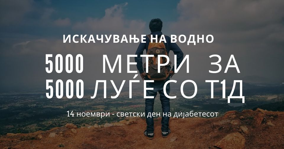 Accept the challenge - Climb 5000 m for 5000 people with diabetes in Macedonia